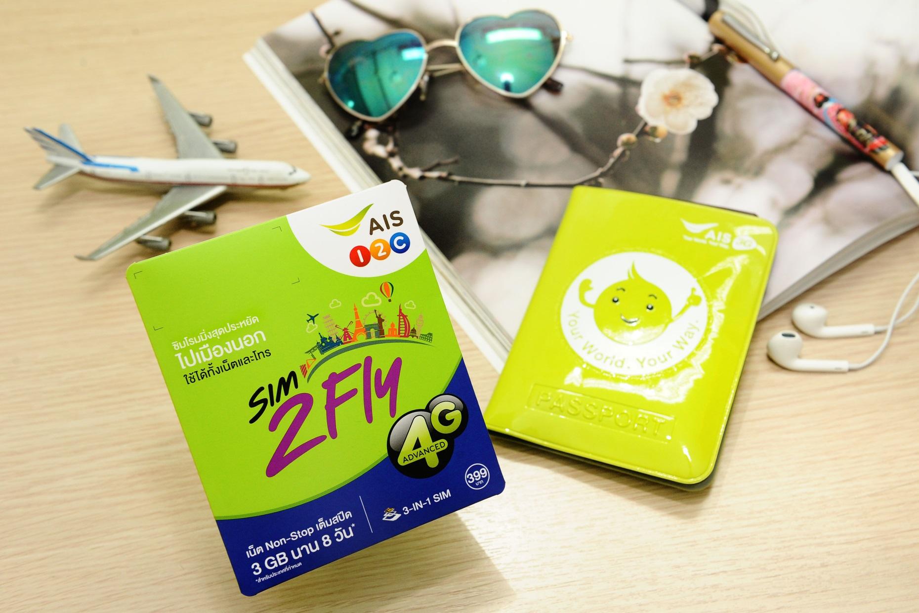 タイの携帯キャリアAISから海外用SIM『SIM 2 Fly』登場