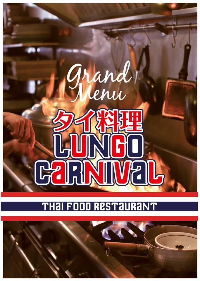 札幌にオープン‼️タイ料理ルンゴカーニバル