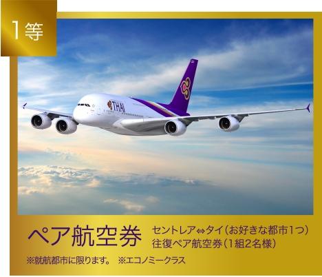 ようこそ名古屋!エアバスA380型機でバンコクへ!