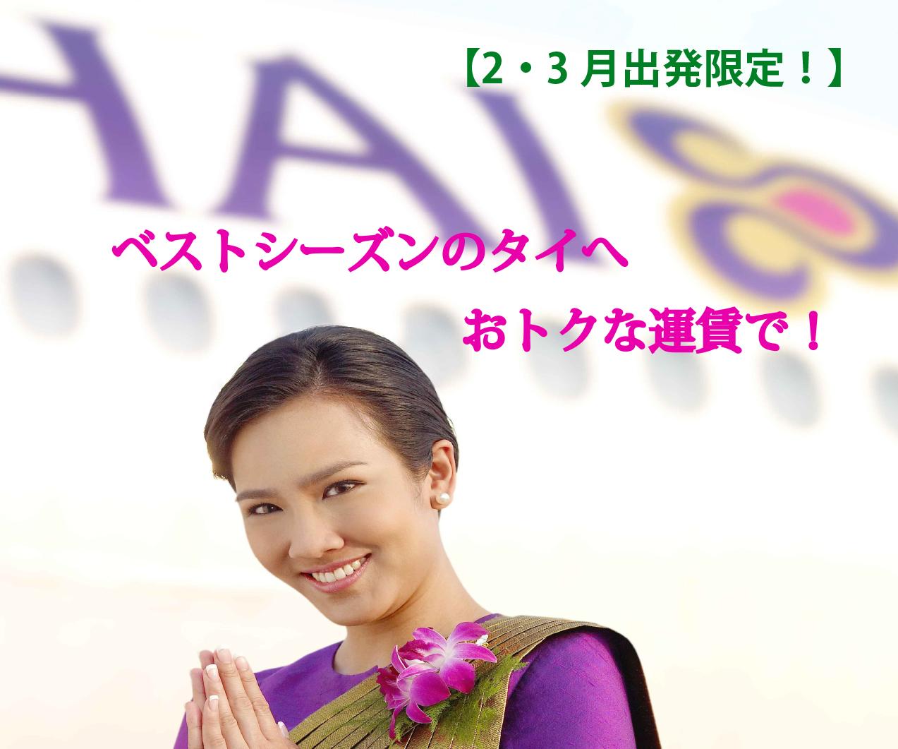 【2、3月出発限定】 成田/中部/関空発、タイ行きスペシャル運賃販売中。39,000円~!