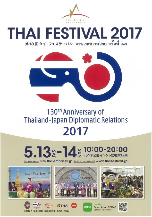 タイフェスティバル 2017