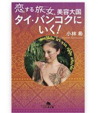 恋する旅女、美容大国タイ・バンコクにいく!【電子版限定特典付き】 (幻冬舎文庫) 小林希