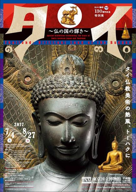微笑みの国タイから!修好130年記念特別展「タイ~仏の国の輝き~」がやってくる!