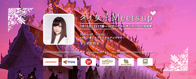 【女性先着100名限定!】THAI♡美人初!タイ好き女性限定公式イベント開催告知!