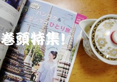 地球の歩き方 MOOK「海外女子ひとり旅☆パーフェクトガイド 2018」