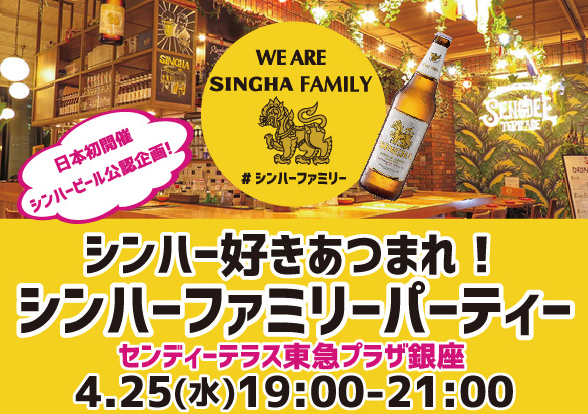 Singha Family Party開催決定!!