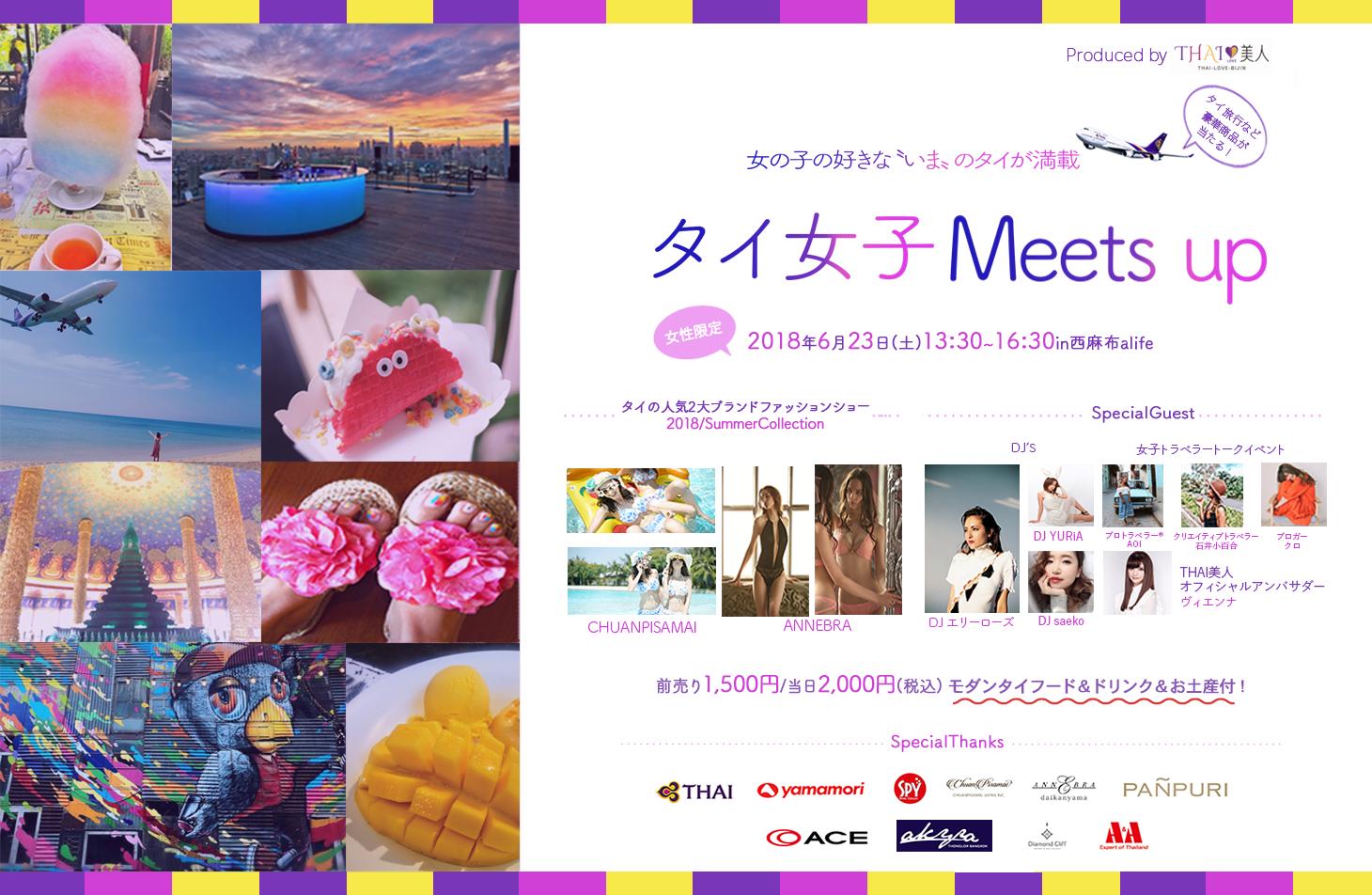 女性限定イベント「タイ女子Meets Up」を開催! スペシャルゲスト「エリーローズ」登場