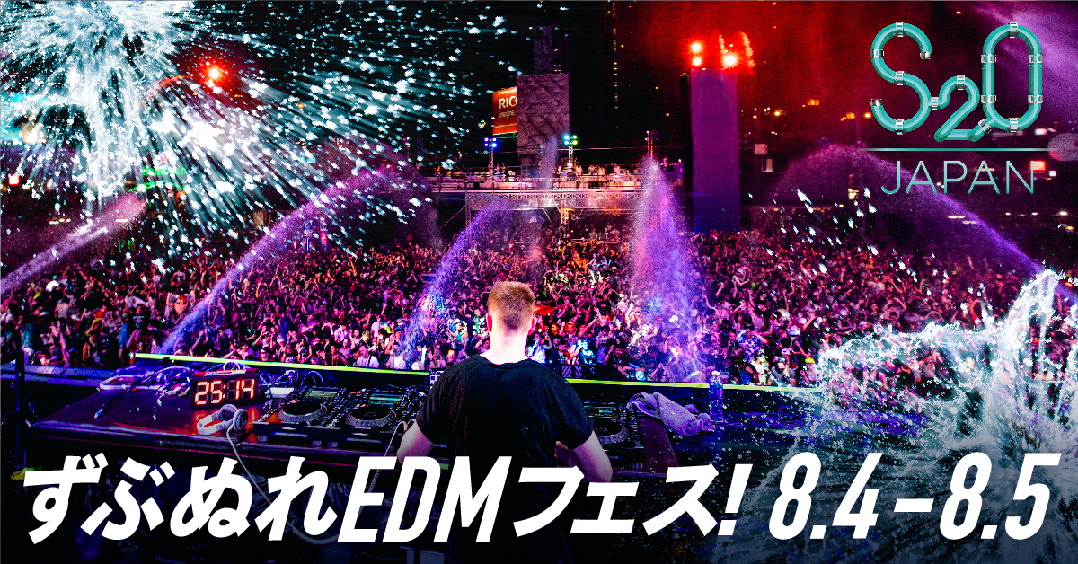 """タイ発「S2O JAPAN」日本初上陸!!""""世界で最もずぶ濡れになる音楽フェス""""いよいよ開催。"""