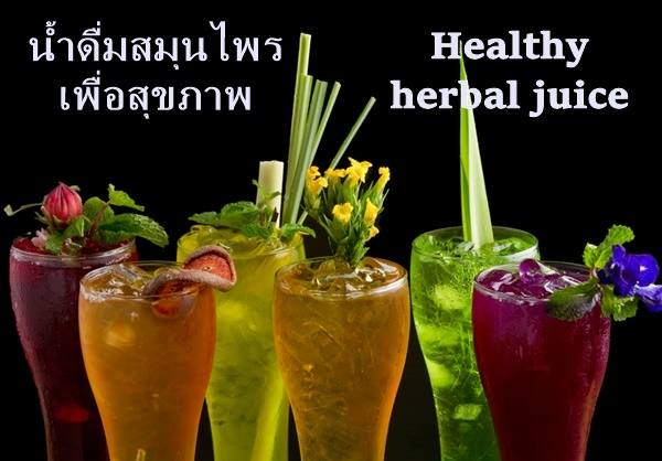 暑い日にピッタリ!タイで飲みたいハーブジュース3選