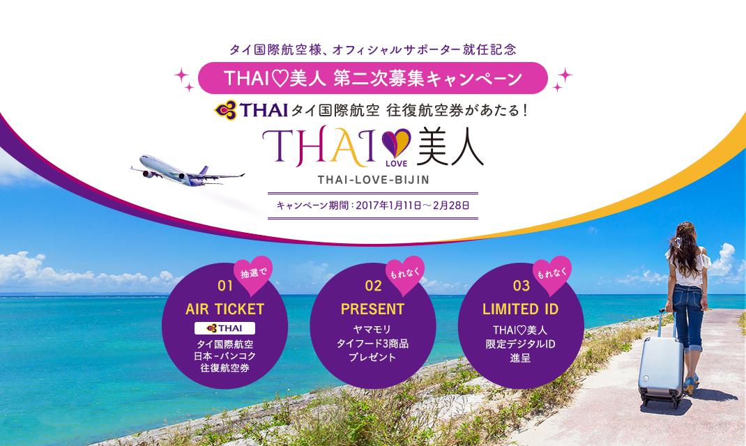 THAI♡美人 第二次募集キャンペーン! タイ国際航空往復航空券が当たる!