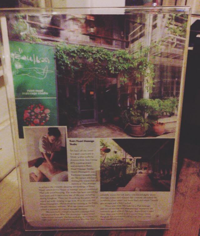 【バンコク・マッサージ】Ruen Nuad, Massage Studio