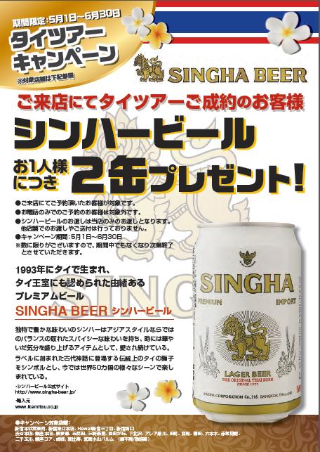 シンハービール プレゼントキャンペーン!
