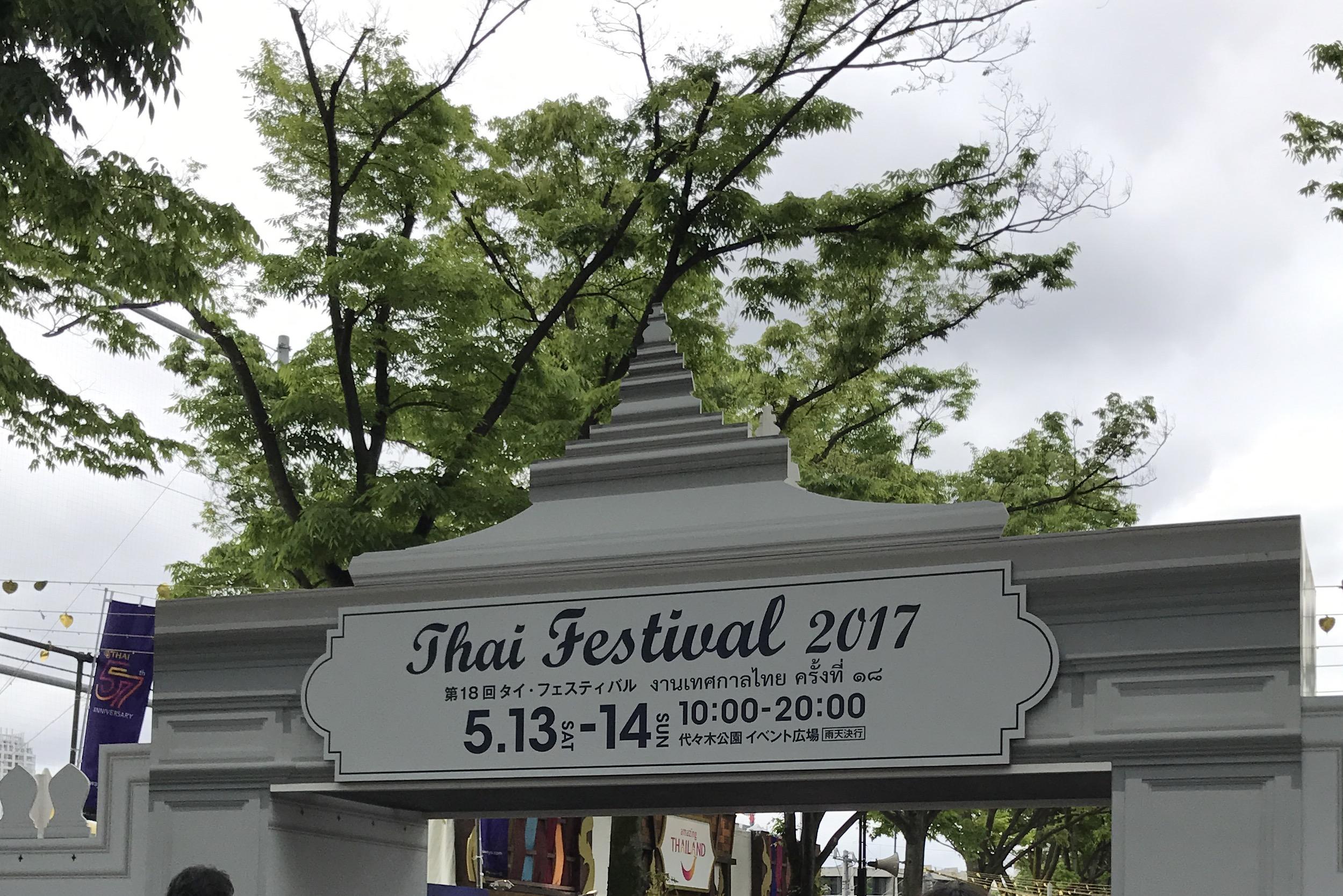 タイフェス東京2017