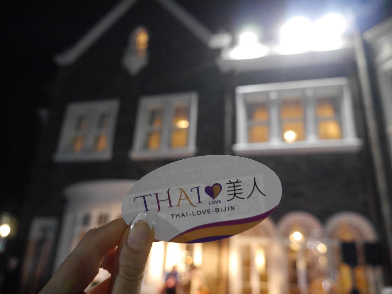 タイ大使館初潜入!【タイ料理の夕べ】レポート