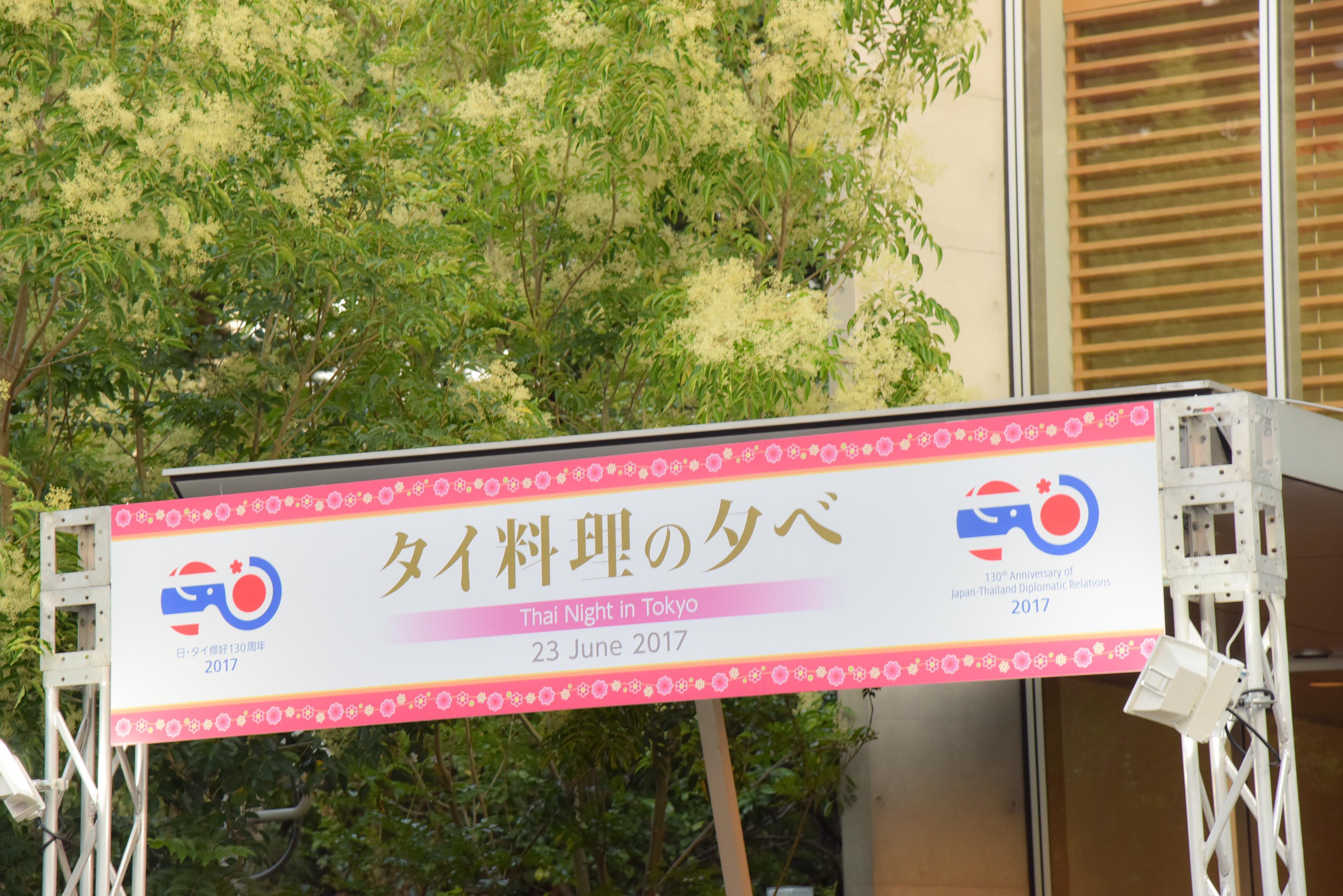 【No.02:編集局が行ってみた!】「タイ大使館 タイ料理の夕べ」レポート!