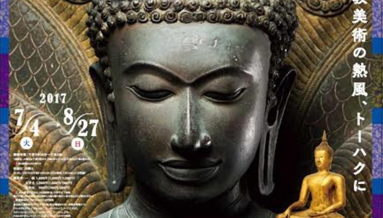 【No.03:編集局が行ってみた】日タイ修好130周年記念特別展「タイ 仏の国の輝き」レポート!
