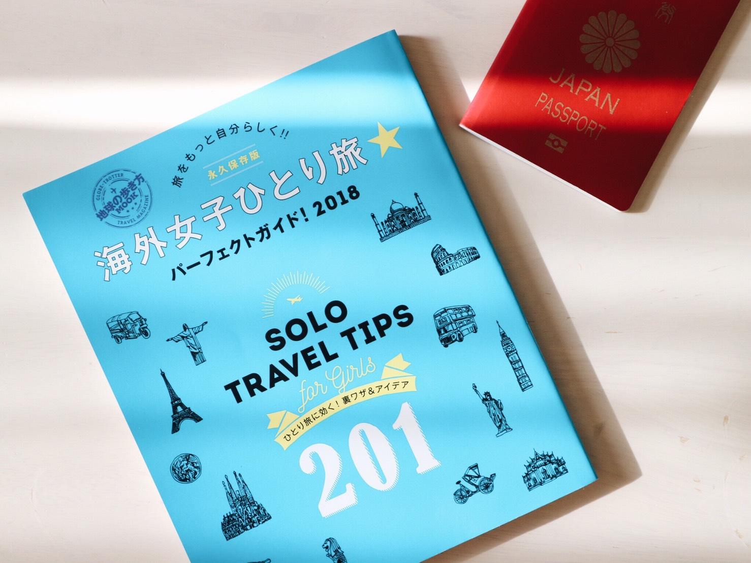 「海外女子ひとり旅☆パーフェクトガイド 2018」でひとり旅をもっと楽しく。