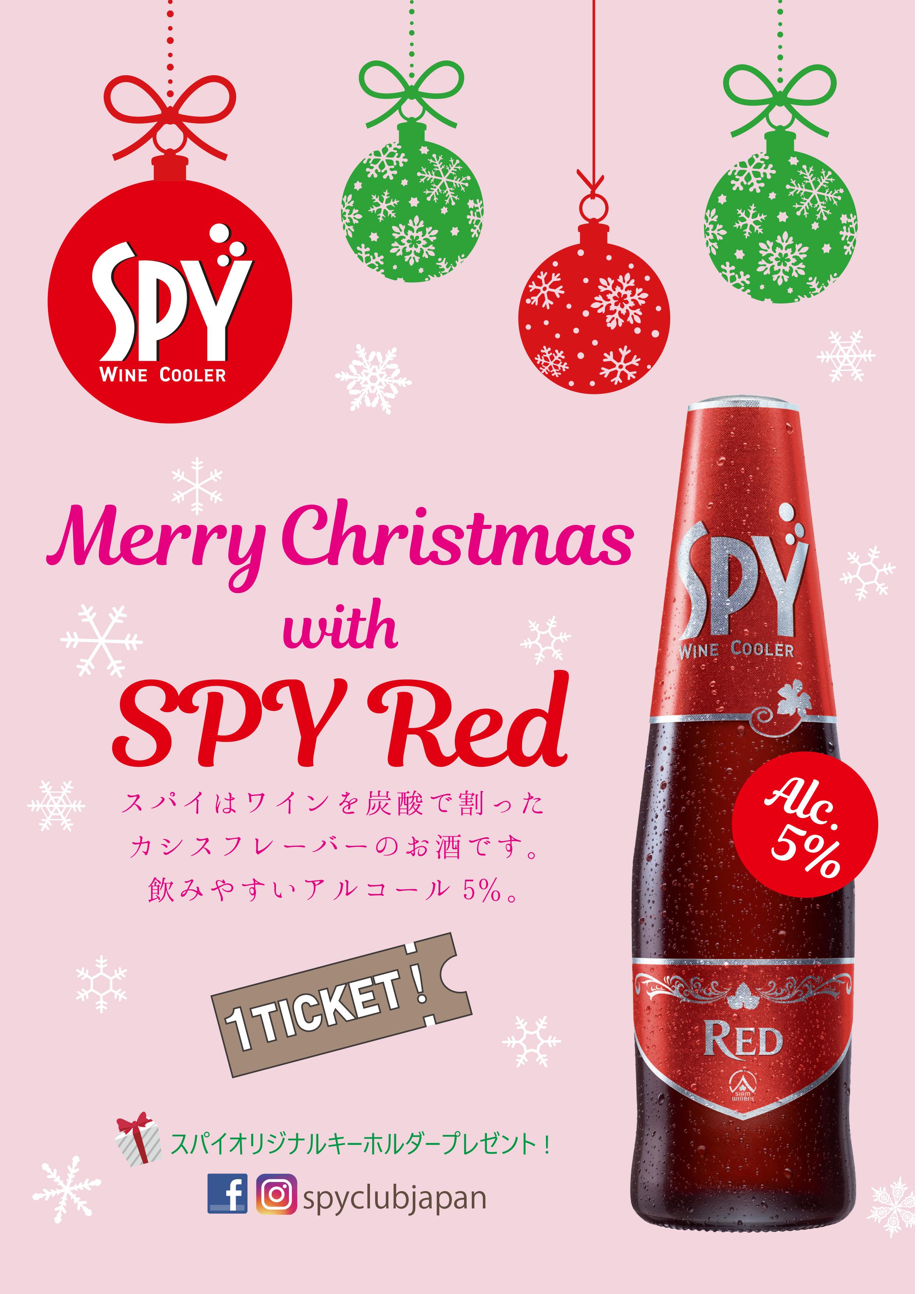 SPYレッド@銀座300BAR