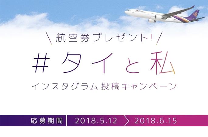 バンコク往復航空券が当たるキャンペーンのご紹介