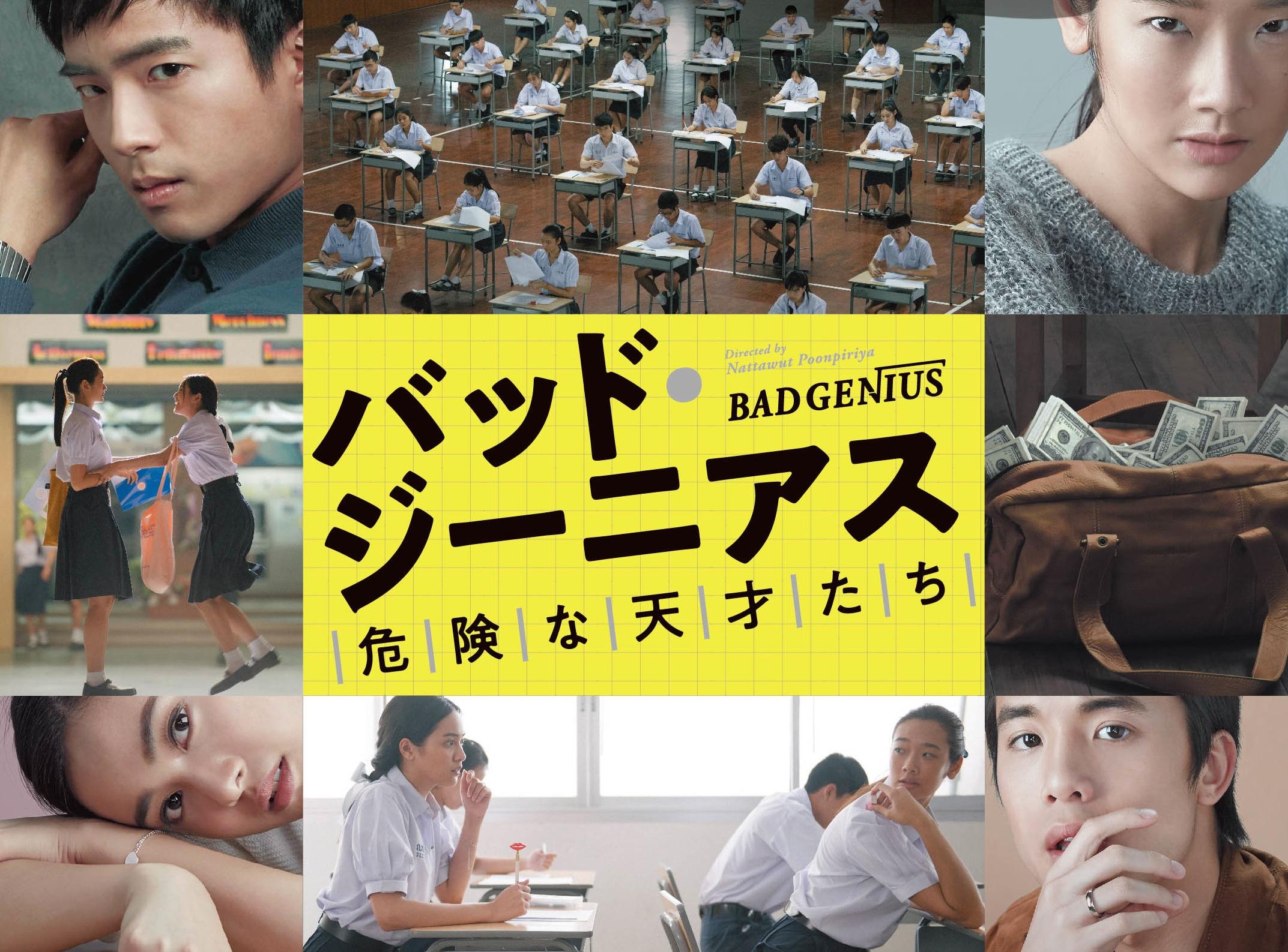 ドキドキが止まらない!タイ映画史上歴代No.1の大ヒット映画が日本にやってくる