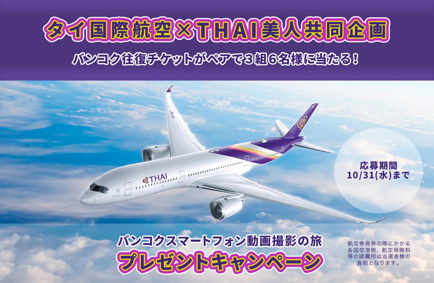 タイ国際航空×THAI美人共同企画「バンコク スマートフォン動画撮影の旅」プレゼントキャンペーン開催!