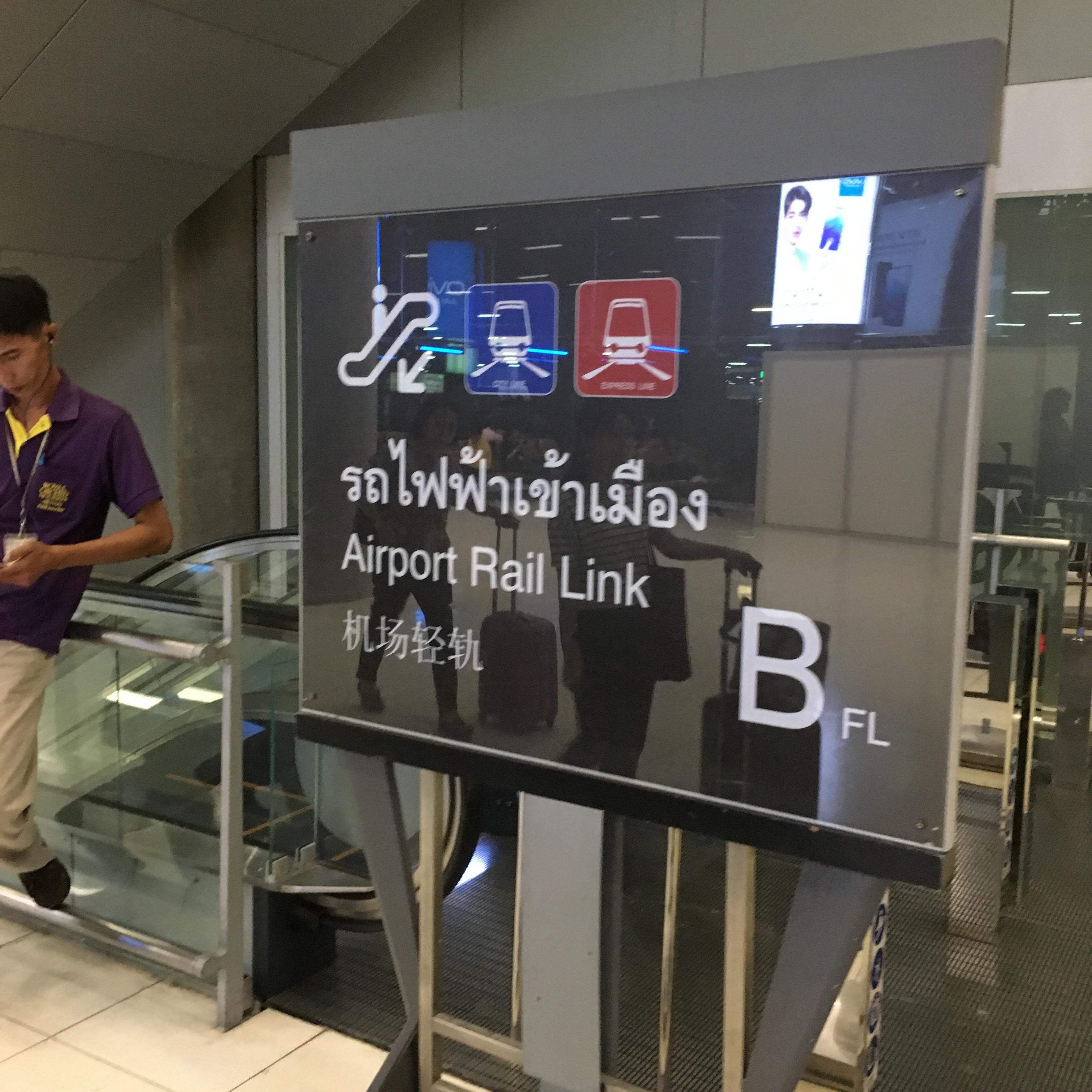 【タイ滞在3日目⑤】スワンナプーム空港から市街地へエアポートリンクを使う