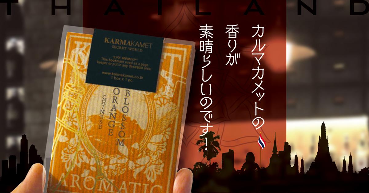 タイ王室御用達のアロマブランド「カルマカメット」がいい香り!