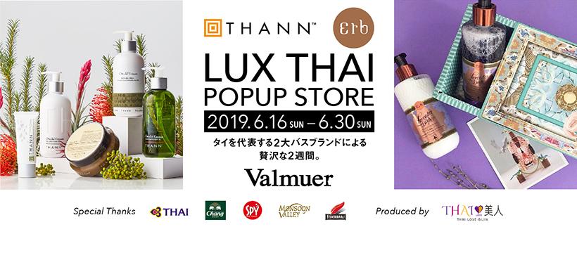 タイをテーマとした「LUX THAI POPUP STORE」のお知らせ