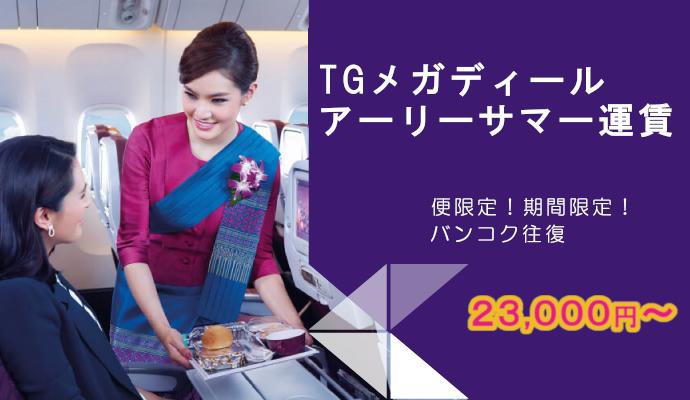 締切り間近!なんとバンコク往復航空券が 23,000円〜!