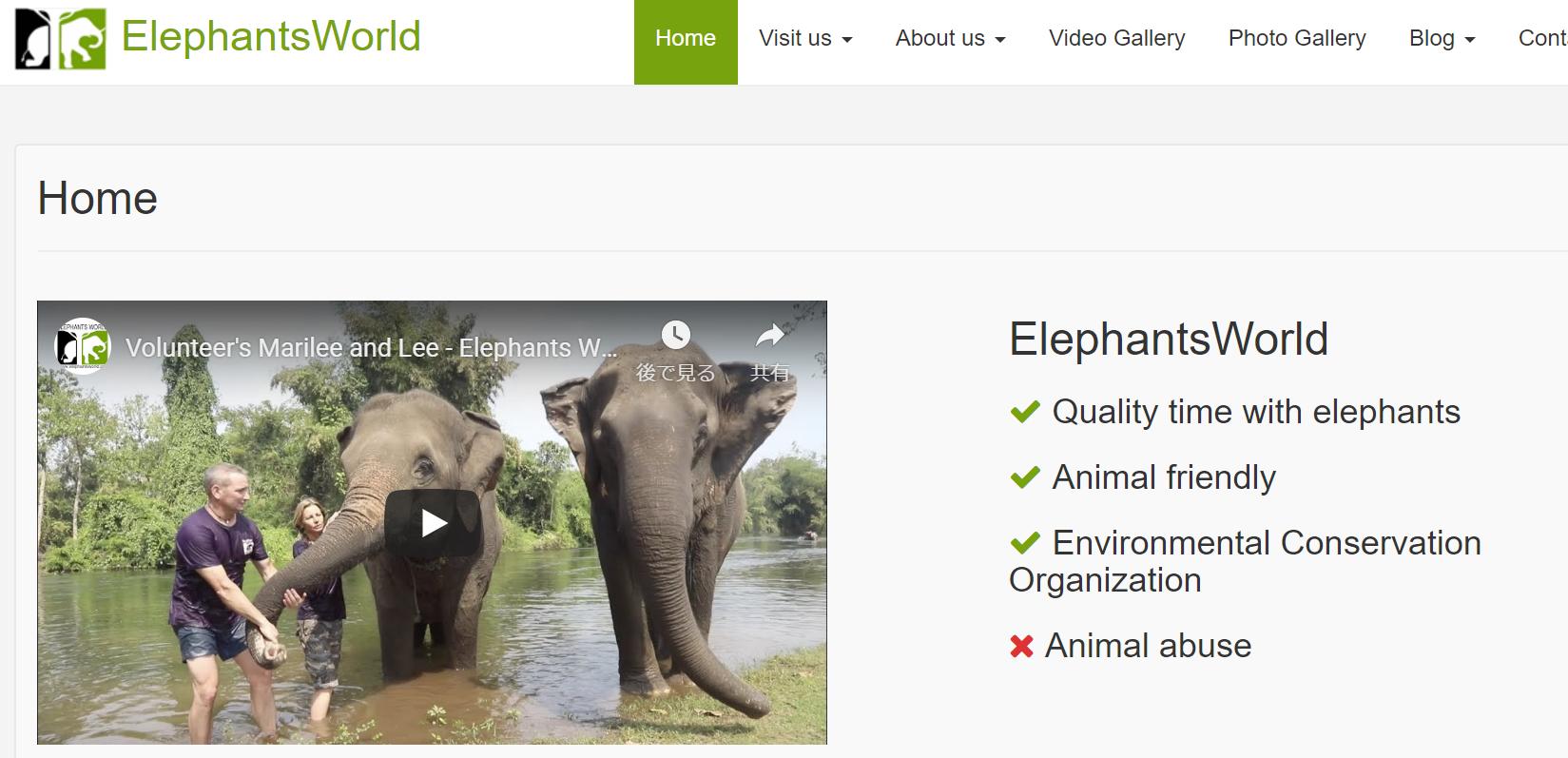 elephantsworldhp