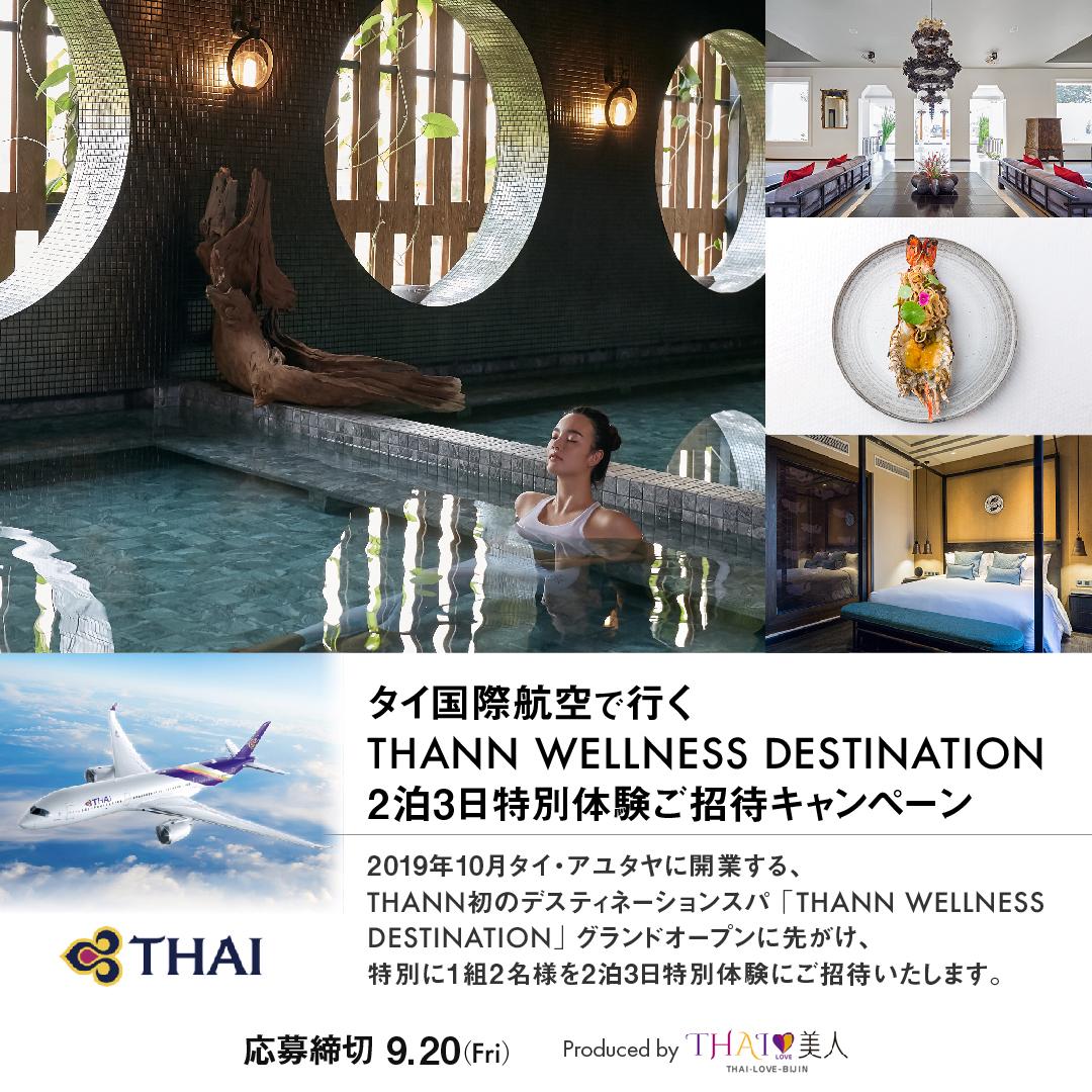 タイ国際航空で行く「THANN」初のデスティネーションスパ2泊3日体験の旅を抽選で1組2名様ご招待。